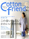 【送料無料】Cotton friend (コットンフレンド) 2011年 03月号 [雑誌]