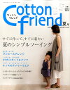 Cotton friend (コットンフレンド) 2010年 06月号 [雑誌]