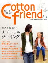 Cotton friend (コットンフレンド) 2010年 12月号 [雑誌]