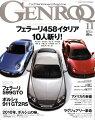 GENROQ (ゲンロク) 2010年 11月号 [雑誌]