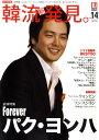 韓流新発見 フォーエバー パク・ヨンハ 2010年 08月号 [雑誌]