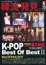 韓流新発見 K-POP (ケーポップ)ベストオブベスト 2010年 11月号 [雑誌]