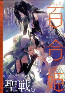 【送料無料】コミック百合姫 2011年 03月号 [雑誌]