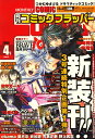 COMIC FLAPPER (コミックフラッパー) 2008年 04月号 [雑誌]