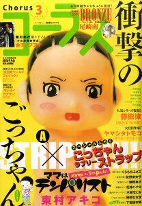 【送料無料】コーラス 2011年 03月号 [雑誌]