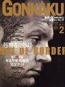 【楽天ブックスならいつでも送料無料】GONKAKU (ゴンカク) 2008年 02月号 [雑誌]