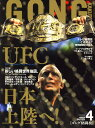 ゴング格闘技 2010年 04月号
