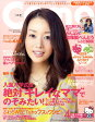 Como (コモ) 2009年 04月号 [雑誌]