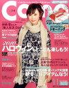 Como (コモ) 2010年 11月号 [雑誌]