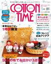 【送料無料】COTTON TIME (コットン タイム) 2011年 01月号 [雑誌]