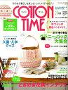 【送料無料】COTTON TIME (コットン タイム) 2011年 03月号 [雑誌]