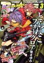 【送料無料】月刊 COMIC BLADE (コミックブレイド) 2011年 03月号 [雑誌]
