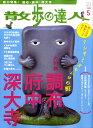 【送料無料】散歩の達人 2010年 05月号 [雑誌]