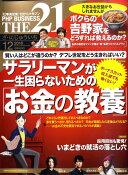 THE 21 (ざ・にじゅういち) 2010年 12月号 [雑誌]
