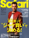 safari brian austin green