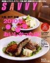 SAVVY (サビィ) 2011年 01月号 [雑誌]