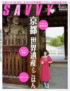 SAVVY (サビィ) 2010年 08月号 [雑誌]