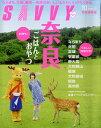 SAVVY (サビィ) 2010年 10月号 [雑誌]