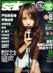sabra (サブラ) 2009年 08月号 [雑誌]