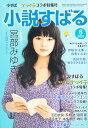 小説すばる 2010年 08月号 [雑誌]