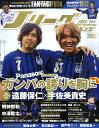 【送料無料】Jリーグサッカーキング 2011年 01月号 [雑誌]