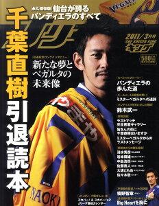 【送料無料】Jリーグサッカーキング 2011年 03月号 [雑誌]