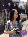 女子カメラ 2010年 09月号 [雑誌]
