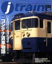 j train (ジェイトレイン) 2011年 04月号 [雑誌]