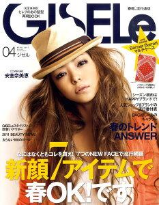 【送料無料】GISELe (ジゼル) 2011年 04月号 [雑誌]