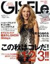 GISELe (ジゼル) 2010年 10月号 [雑誌]