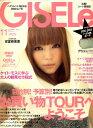 【送料無料】GISELe (ジゼル) 2009年 11月号 [雑誌]