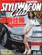 STYLE WAGON Club (スタイルワゴンクラブ) 2008年 09月号 [雑誌]