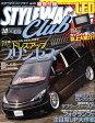 STYLE WAGON Club (スタイルワゴンクラブ) 2009年 10月号 [雑誌]
