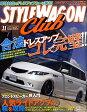 STYLE WAGON Club (スタイルワゴンクラブ) 2010年 11月号 [雑誌]