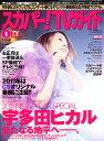 【送料無料】スカパーTV (ティービー) ! ガイド 2011年 01月号 [雑誌]