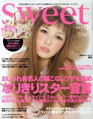 【送料無料】sweet (スウィート) 2011年 02月号 [雑誌]