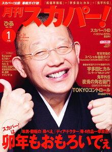 【送料無料】月刊 スカパー ! 2011年 01月号 [雑誌]