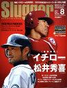 SLUGGER (スラッガー) 2010年 08月号 [雑誌]