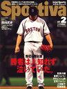 Sportiva (スポルティーバ) 2008年 02月号 [雑誌]