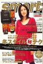 smart (スマート) 2008年 01月号 [雑誌]