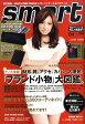 smart (スマート) 2010年 04月号 [雑誌]