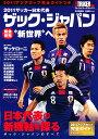 【送料無料】2011サッカー日本代表 ザック・ジャパン新世界へ 2011年 02月号 [雑誌]