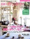 【送料無料】素敵なカントリー 2011年 03月号 [雑誌]