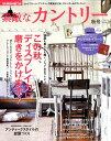 素敵なカントリー 2010年 09月号 [雑誌]