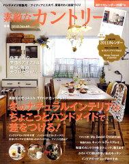 【送料無料】素敵なカントリー 2010年 12月号 [雑誌]