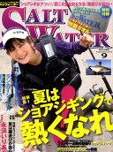 SALT WATER (ソルトウォーター) 2010年 09月号 [雑誌]