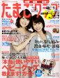 たまごクラブ 2009年 09月号 [雑誌]