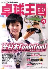 【送料無料】卓球王国 2011年 04月号 [雑誌]