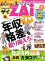 ダイヤモンド ZAi (ザイ) 2011年 01月号 [雑誌]【年末年始_30万ポイント山分け】