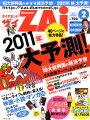 ダイヤモンド ZAi (ザイ) 2011年 02月号 [雑誌]【年末年始_30万ポイント山分け】